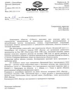 Рекомендательное письмо АО Сибмост