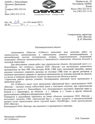 """Отзыв о сотрудничестве, АО """"Сибмост"""""""