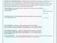 Сертификат соответствия на фиброраствор