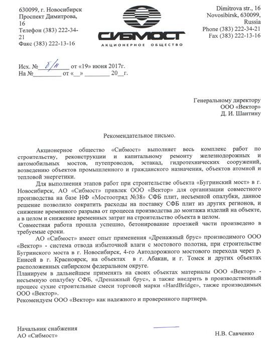 Отзыв об использовании сфб-плит, дренажной опалубки ООО Вектор, Москва